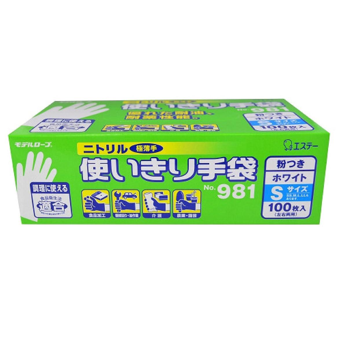 フックレジ公エステー/ニトリル使いきり手袋 箱入 (粉つき) [100枚入]/品番:981 サイズ:S カラー:ブルー
