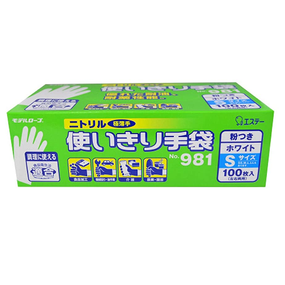 リビングルーム誠意二層エステー/ニトリル使いきり手袋 箱入 (粉つき) [100枚入]/品番:981 サイズ:LL カラー:ブルー