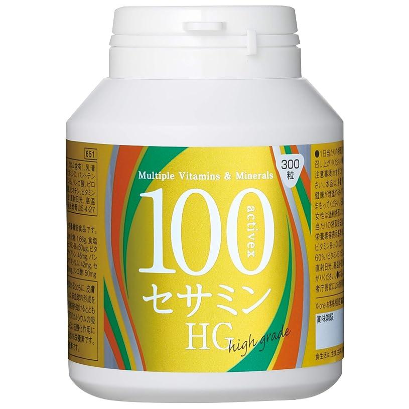 化学薬品ポジティブ豚肉アクティベックス 100セサミン HG(300粒入)