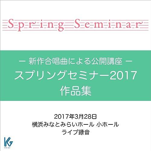 Spring Seminar2017 新作合唱曲による公開講座より