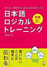 表紙: 日本語ロジカルトレーニング 初級~考える・理解する・伝わる力が身につく   西隈 俊哉