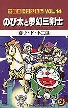 表紙: 大長編ドラえもん14 のび太と夢幻三剣士 (てんとう虫コミックス) | 藤子・F・不二雄