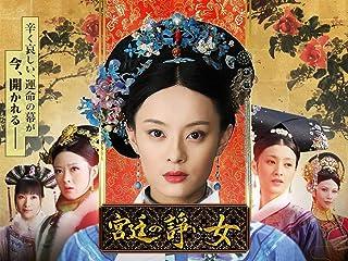 中国ドラマ 宮廷の諍い女(いさかいめ) DVD版 37枚組 全話