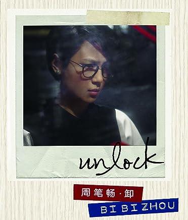 周笔畅:UNLOCK•卸(CD 正式版)