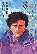 神々の山嶺 4 (集英社文庫(コミック版))