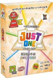 アークライト ジャスト・ワン 完全日本語版 (3-7人用 20分 8才以上向け) ボードゲーム
