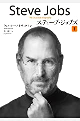 スティーブ・ジョブズ I Kindle版