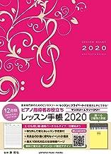 ピアノ指導者お役立ち レッスン手帳2020 【マンスリー&ウィークリー】