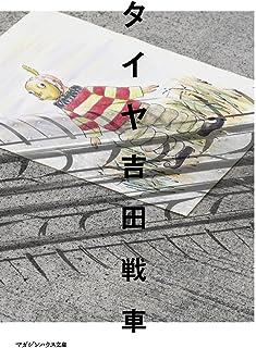 タイヤ (マガジンハウス文庫)