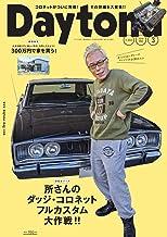 Daytona (デイトナ) 2019年3月号 Vol.333 [雑誌] Daytona(デイトナ)