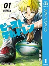 表紙: ビーストチルドレン 1 (ジャンプコミックスDIGITAL) | 寺坂研人