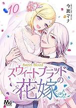 スウィートブラッドの花嫁 10 (マーガレットコミックスDIGITAL)