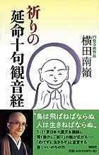 表紙: 祈りの延命十句観音経 | 横田 南嶺