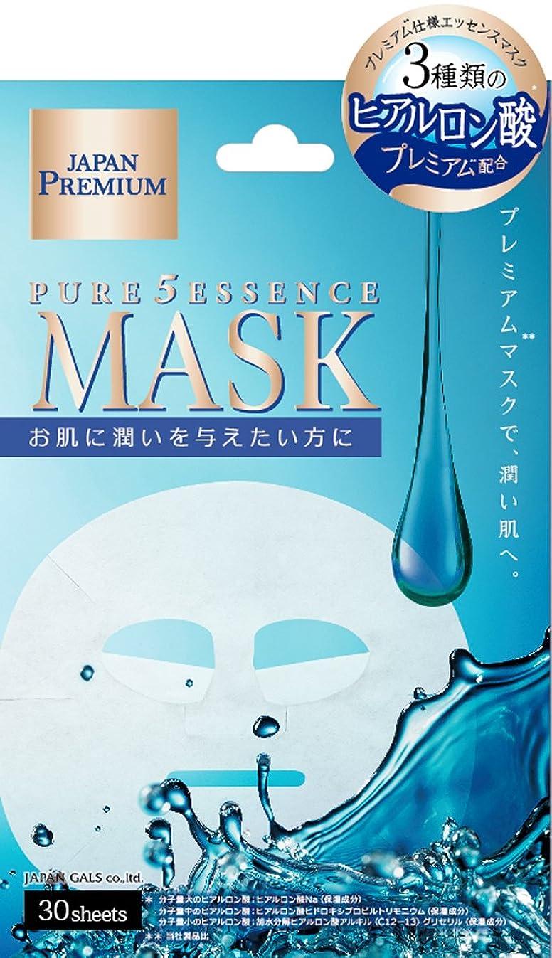 兵隊衣装するピュアファイブエッセンスマスク(HY)NEW