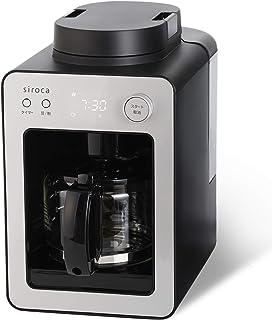 シロカ 全自動コーヒーメーカー カフェばこ [ガラスサーバー/静音/ミル4段階/コンパクト/豆・粉両対応/蒸らし/タイマー機能] シルバー SC-A351