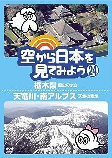 空から日本を見てみよう(24) 栃木県 歴史のまち/天竜川 南アルプス天空の秘境 [DVD]...