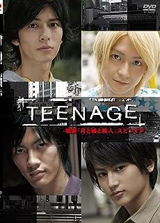 TEENAGE-「月と嘘と殺人」スピンオフ- [DVD]
