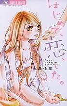表紙: はじめて、恋、した。 (フラワーコミックス) | 七島佳那