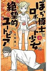 ぼっち博士とロボット少女の絶望的ユートピア(1) (サンデーうぇぶりコミックス) Kindle版