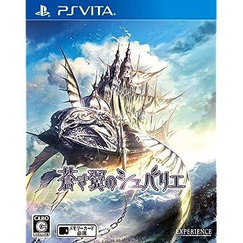 蒼き翼のシュバリエ - PS Vita