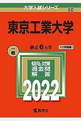 東京工業大学 (2022年版大学入試シリーズ) 単行本