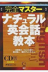 CD版 完全マスターナチュラル英会話教本 テキスト別売 CD (<CD>) CD