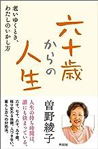 表紙: 六十才からの人生   曽野 綾子