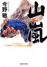 表紙: 山嵐 (集英社文庫)   今野敏