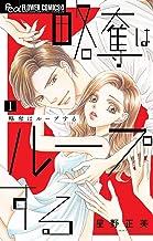 表紙: 略奪はループする(1) (フラワーコミックスα) | 星野正美
