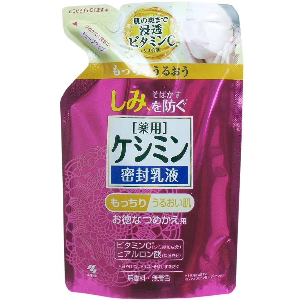 まとめる起きろ相互接続ケシミン密封乳液 詰め替え用 シミを防ぐ 115ml×6個