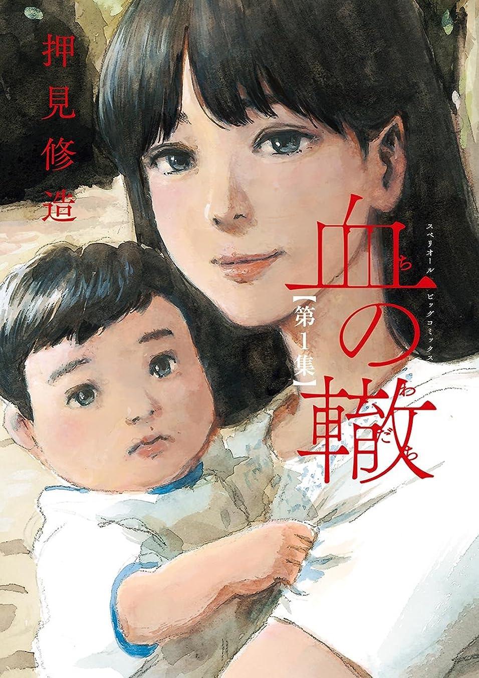 カルシウム子供っぽい旅行血の轍(1) (ビッグコミックス)