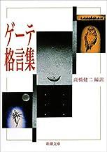 表紙: ゲーテ格言集(新潮文庫)   ゲーテ