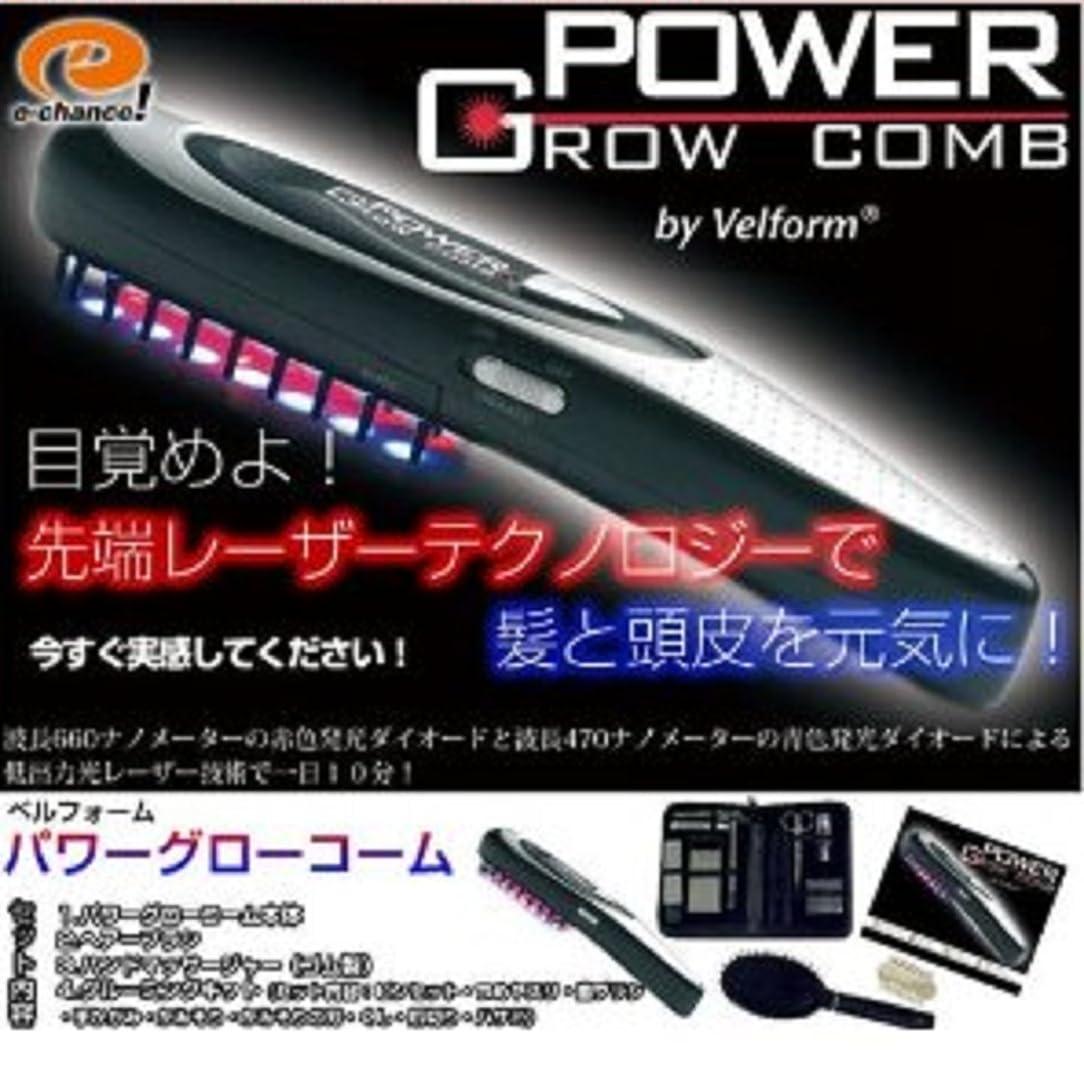 民兵微生物素子VELFORM POWER GROW COMB(ベルフォームパワーグローコーム)