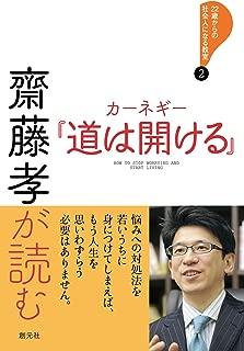 齋藤孝が読む カーネギー『道は開ける』 (22歳からの社会人になる教室2)