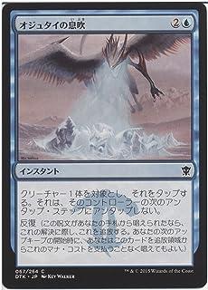 マジック:ザ・ギャザリング(MTG) オジュタイの息吹/Ojutai's Breath / タルキール龍紀伝(日本語版)シングルカード DTK-067-C