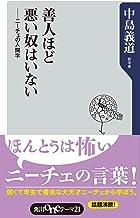 表紙: 善人ほど悪い奴はいない ニーチェの人間学 (角川oneテーマ21)   中島 義道