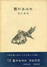 蜜のあはれ (1959年)