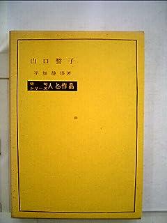 山口誓子 (1964年) (俳句シリーズ 人と作品〈第9〉)