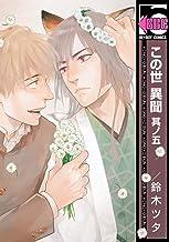 表紙: この世 異聞 其ノ五 (ビーボーイコミックス) | 鈴木ツタ
