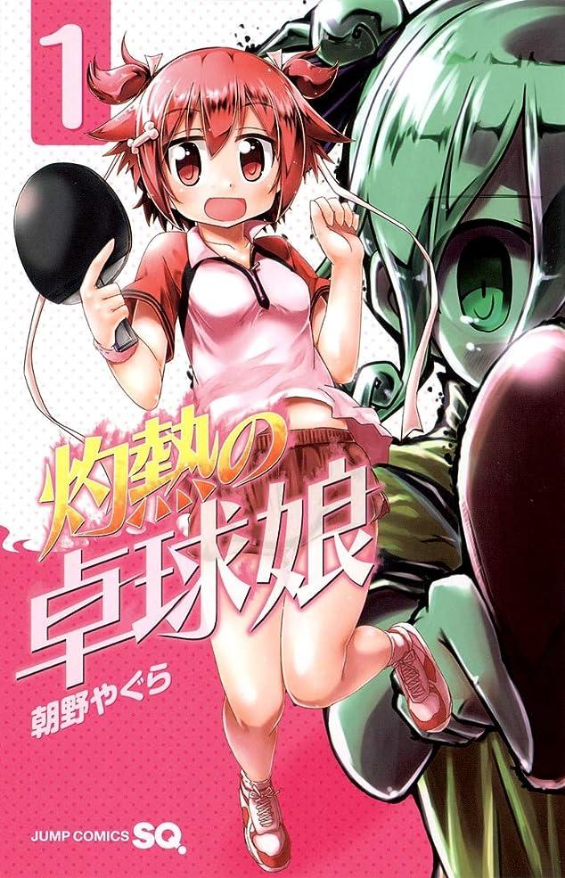永遠に失不定灼熱の卓球娘 1 (ジャンプコミックス)