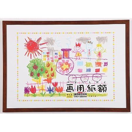 VANJOH フォトフレーム 画用紙額 4切 壁掛専用 ブラウン 450973