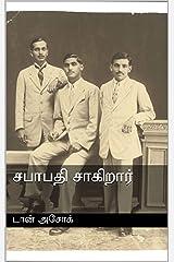 சபாபதி சாகிறார்: சிறுகதை (Tamil Edition) Kindle Edition