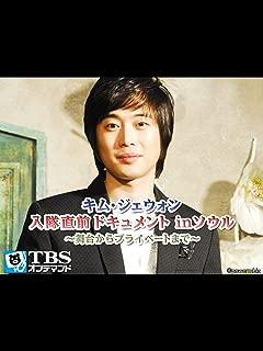 キム・ジェウォン入隊直前ドキュメント in ソウル~舞台からプライベートまで~【TBSオンデマンド】