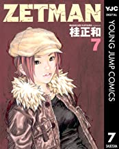 表紙: ZETMAN 7 (ヤングジャンプコミックスDIGITAL) | 桂正和