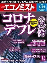 表紙: 週刊エコノミスト 2020年06月16日号 [雑誌]   週刊エコノミスト編集部