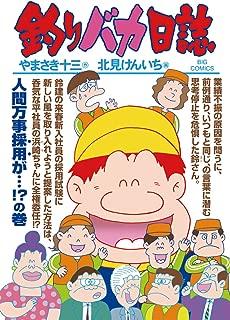 釣りバカ日誌(85) (ビッグコミックス)