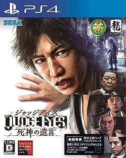 PS4 JUDGE EYES (ジャッジ アイズ) :死神の遺言 【初回特典】探偵支援パック プロダクトコード 同梱