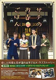 サチのお寺ごはん DVD BOX(通常盤)