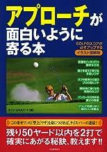 表紙: アプローチが面白いように寄る本 ライフエキスパートのゴルフ | ライフ・エキスパート