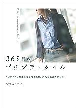 表紙: 365日のプチプラスタイル 「シンプル」を着こなしで楽しむ、大人の上品カジュアル   のりこ